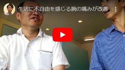 リハビリで治らなかった肩の痛みが改善した奈良県葛城市の男性