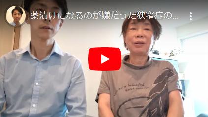 狭窄症の痛みが改善した奈良県五條市の女性