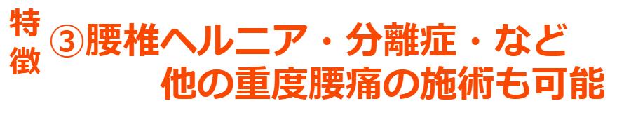 奈良県大和高田市の腰痛に悩む男性