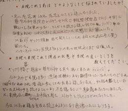 奈良県香芝市の脊柱管狭窄症整体の感想