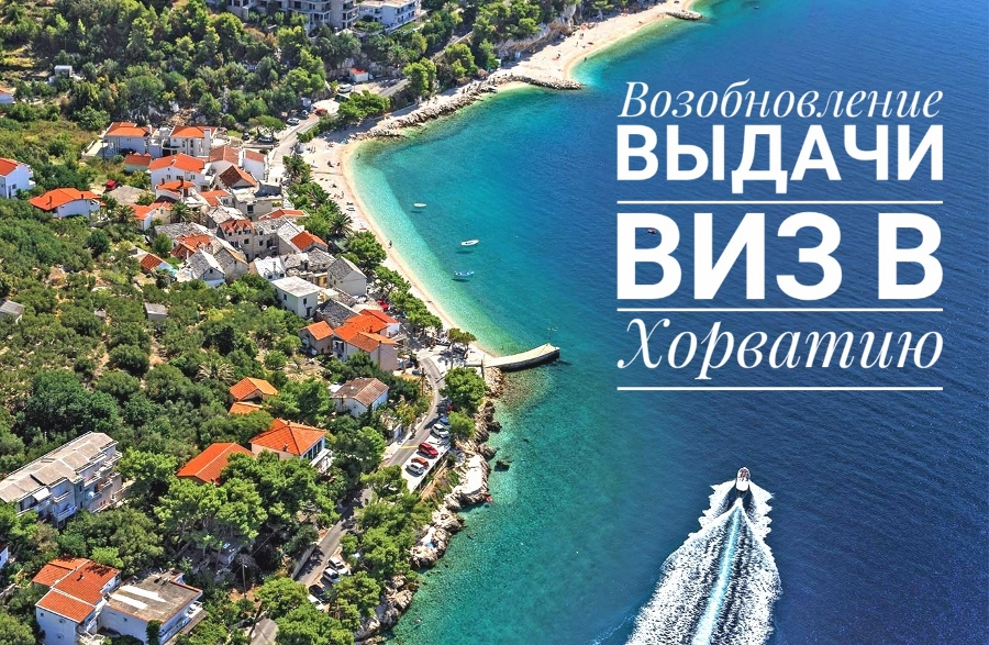 Возобновление выдачи виз в Хорватию
