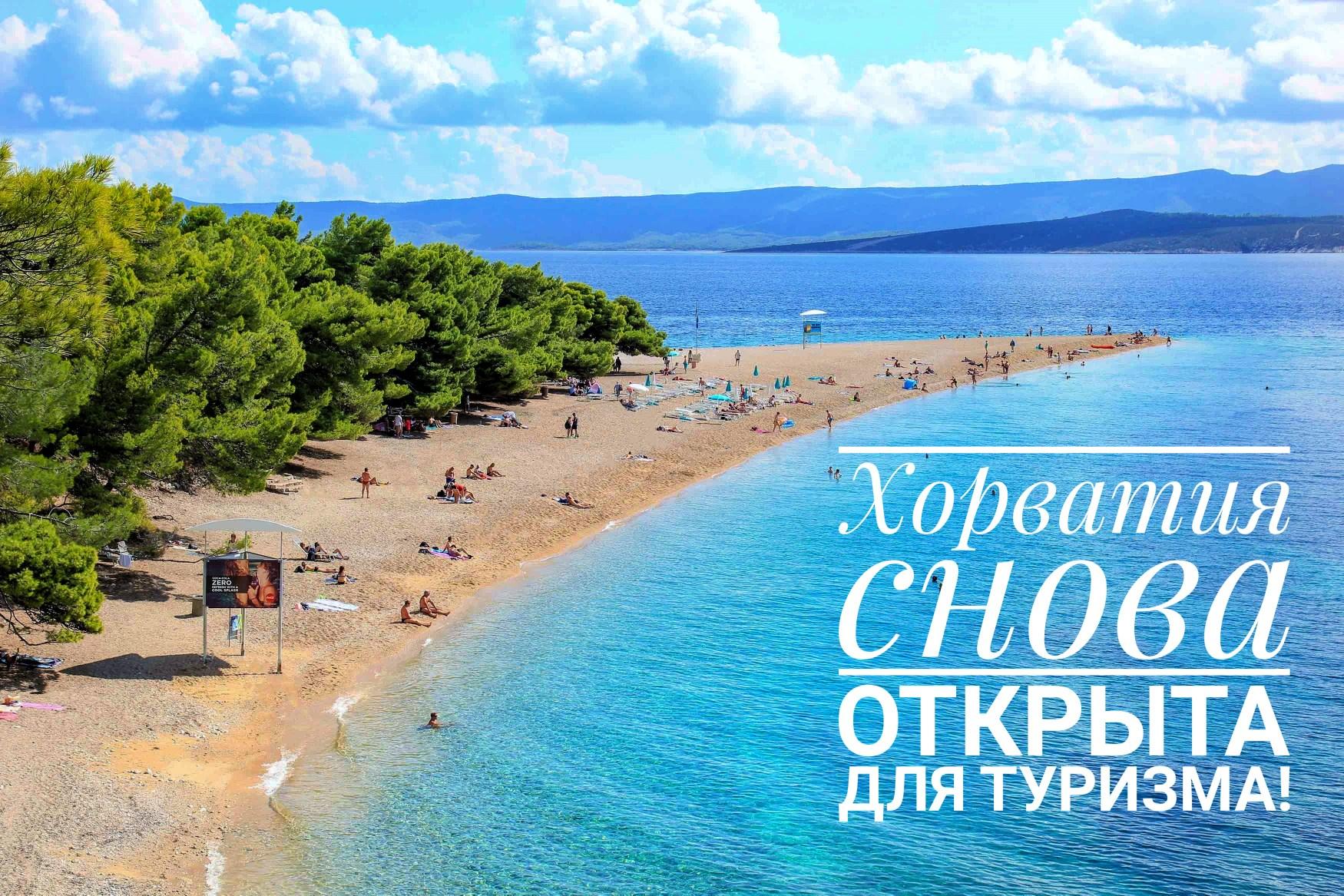 Хорватия снова открыта для туризма