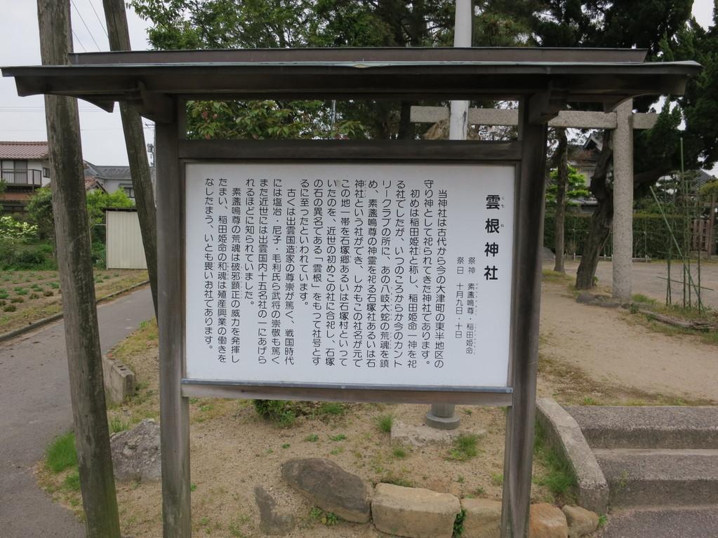 「雲根神社」参拝