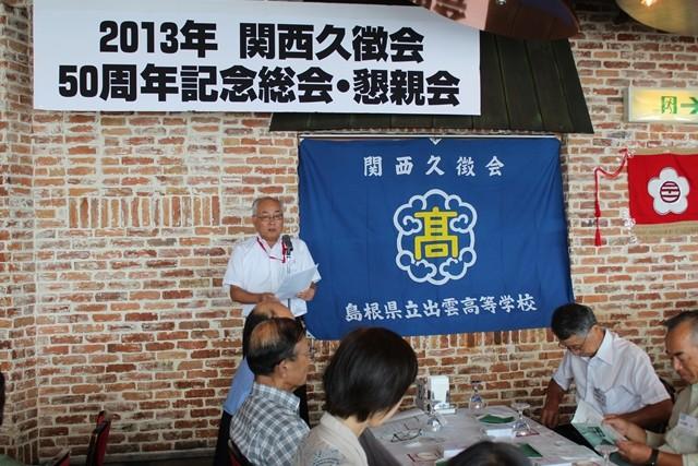 会計報告 伊藤会計委員長(22期)