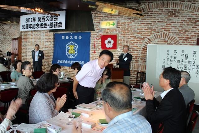 来賓紹介 岡山久徴会 飯塚事務局長(
