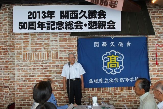 実行委員長 12期 佐藤さん 開会宣言