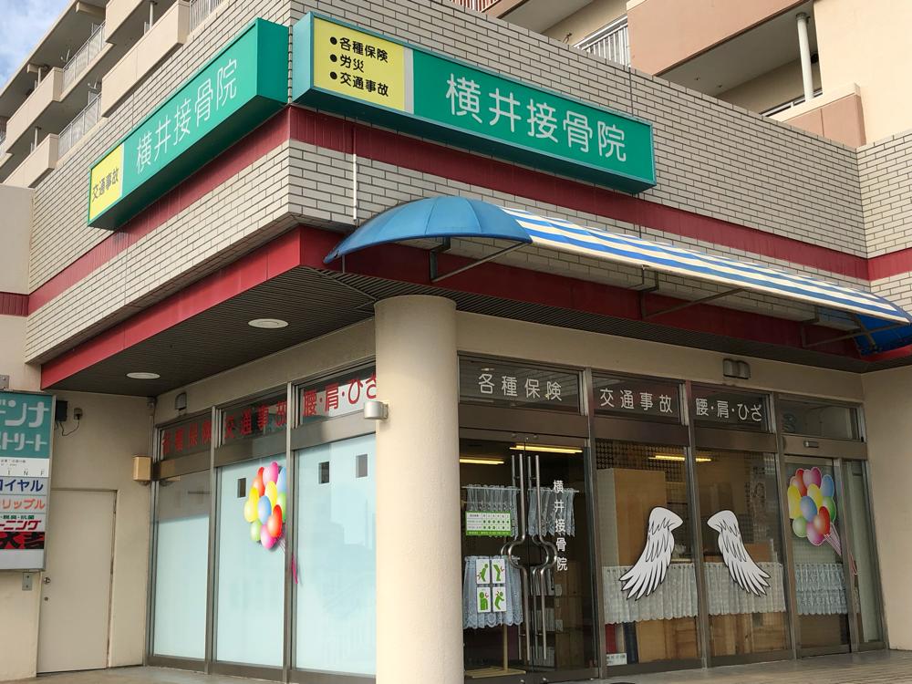 ★横井接骨院紹介写真★