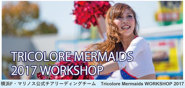 横浜F・マリノス公式チアリーディングチーム Tricolore Mermaids オーディションワークショップ 2017