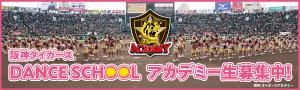 阪神タイガースアカデミーダンススクール