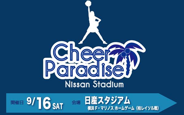 Cheer Paradise 2017 日産スタジアム