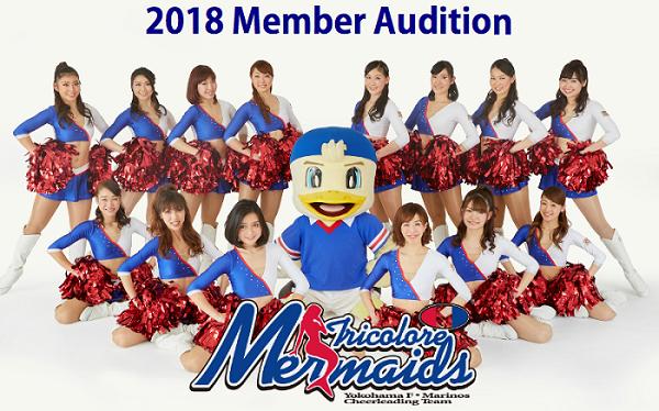 横浜F・マリノス公式チアリーディングチーム Tricolore Mermaids オーディション2018