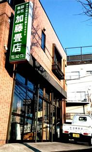 横浜市港南区 加藤畳店