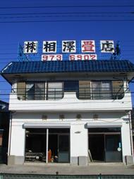 横浜市青葉区 相澤畳店