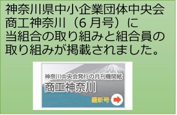 神奈川県畳工業協同組合 商工神奈川掲載