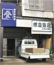 秦野 根倉畳店