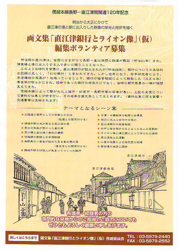 平成20年春、画文集「直江津銀行とライオン像」作成委員会のチラシ