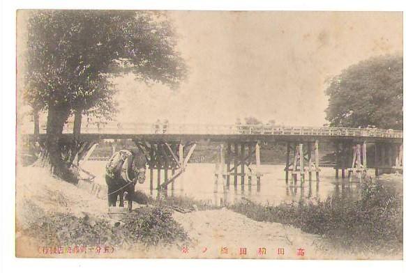 稲 田 橋
