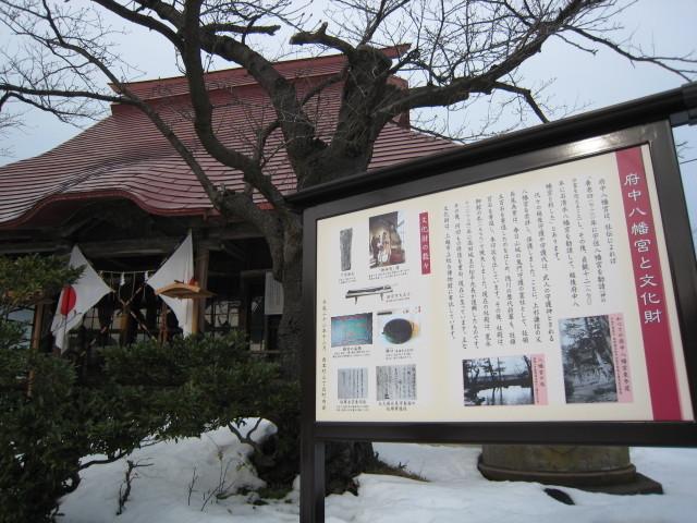 春日山城の鬼門(北東方向)を鎮護する府中八幡宮や八坂神社がある街。