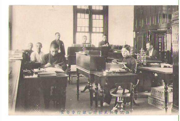 戦前の地方における銀行建築の内部(写真は武相貯蓄銀行)