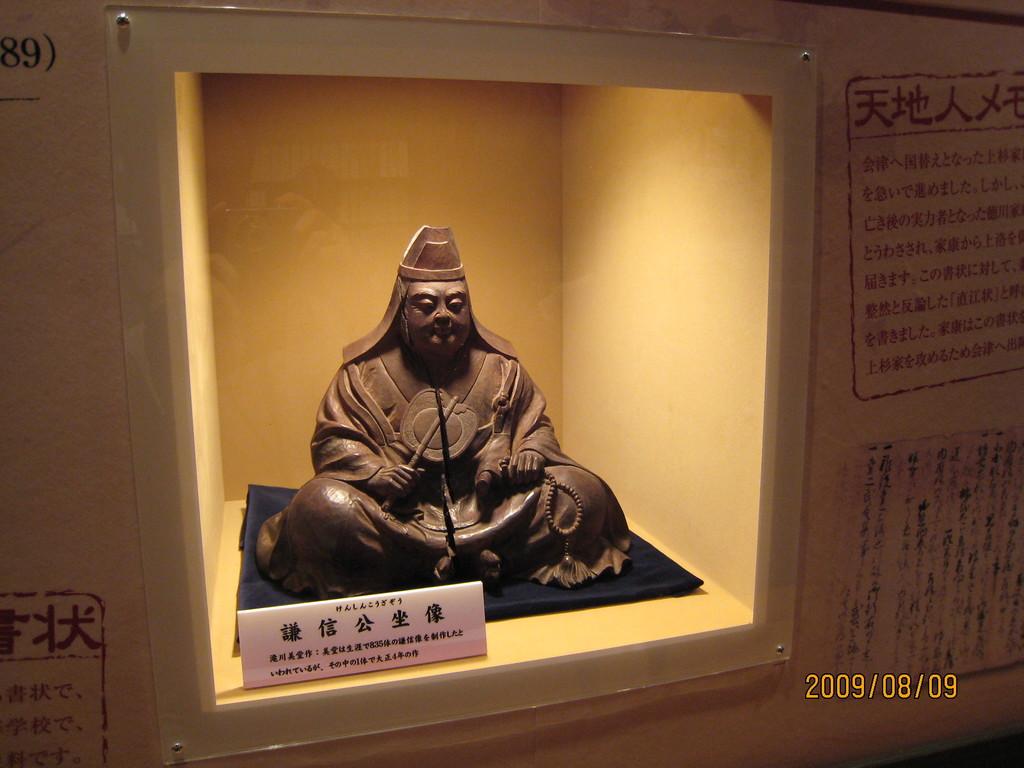 上杉謙信公を崇拝する人も多かった。(H21年天地人博で展示された高橋所蔵の謙信公像)