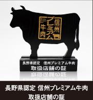 信州プレミアム牛取り扱い店舗の証