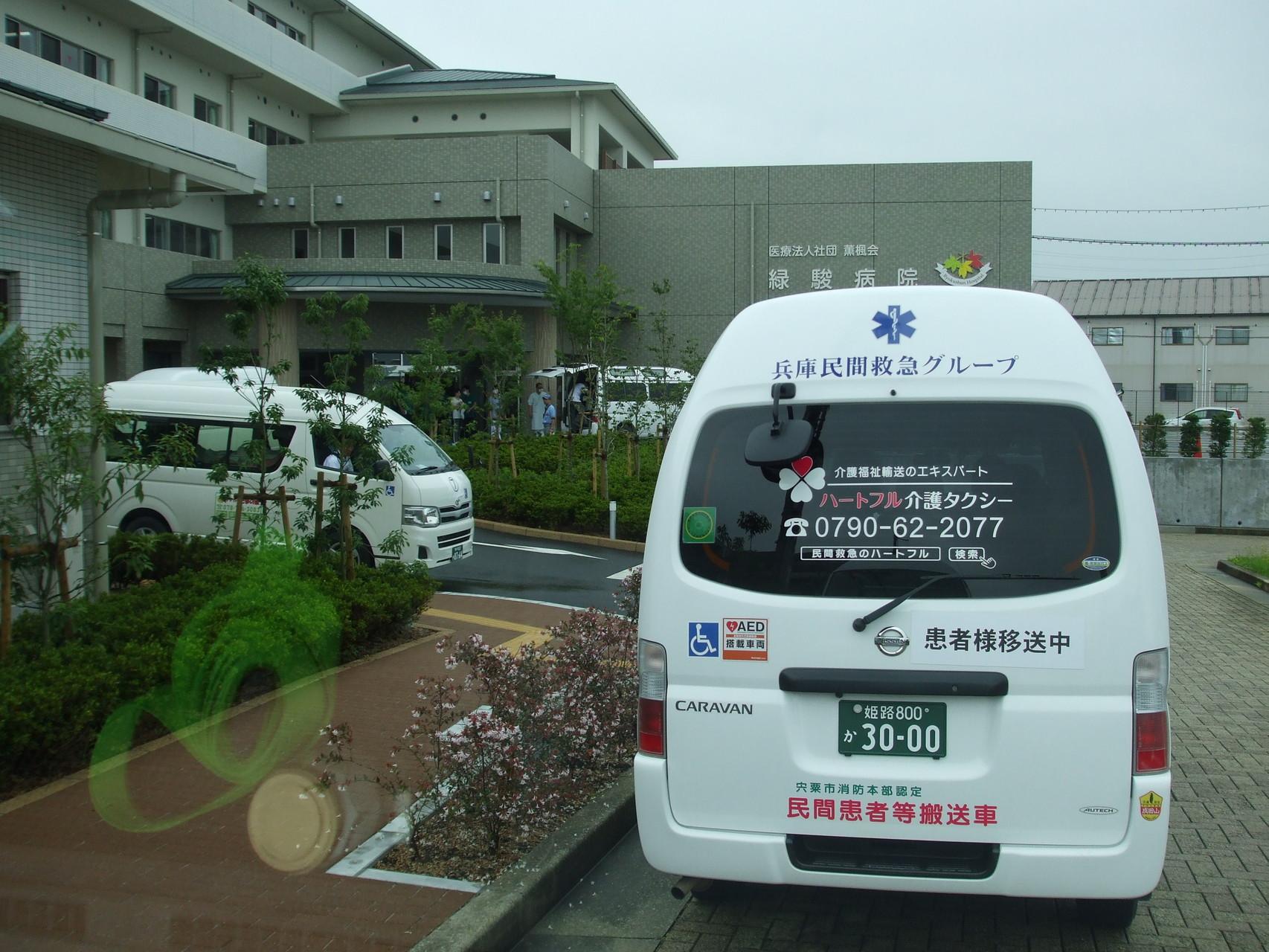 薫楓会 緑駿病院(小野市匠台)で降車順番待ち