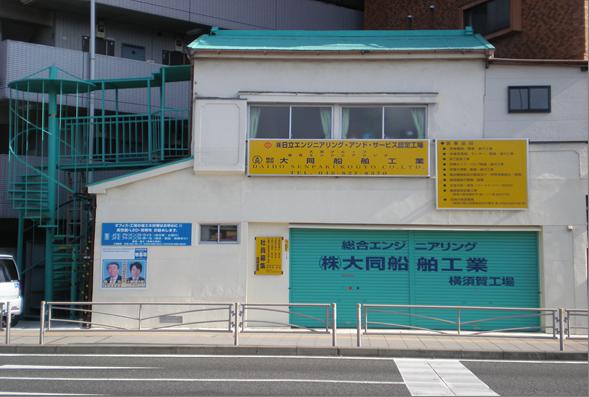 横須賀工場(安浦)