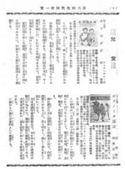 金沢文圃閣・出版・戦時推薦図書目録