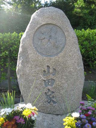 山田家の墓の写真