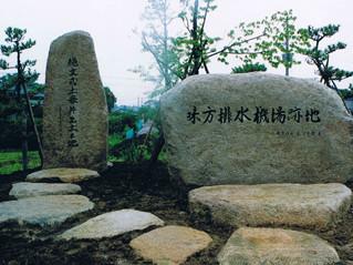 味方村排水機場跡地記念碑の写真