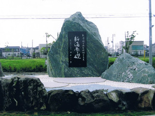 新通土地区画整理事業記念碑の写真