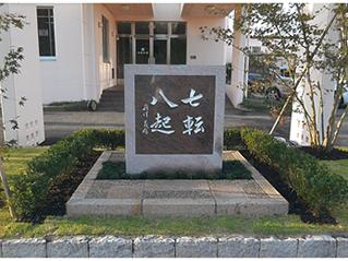 新潟太陽福祉会 20周年記念碑 表