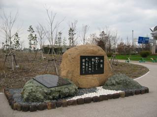 御製碑(天皇陛下がお詠みなられた短歌が刻まれた碑)