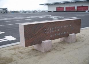 ウオロク様 新潟総合物流センターの石看板・さざれ石 石看板 裏の写真