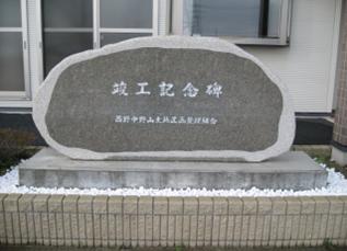 竣工記念碑 表