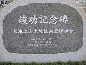 記念碑文字