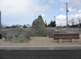ウオロク様 新潟総合物流センターの石看板・さざれ石 全体の写真