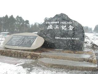 豊浦郷土地改良区記念碑の写真