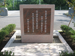 新潟太陽福祉会 20周年記念碑 裏