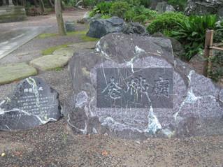 お寺の共同墓地の写真
