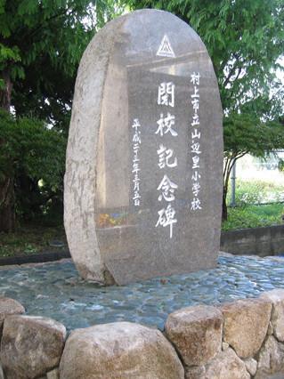 新潟県村上市山辺里(さべり)小学校開校記念碑の写真