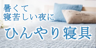 あつくて寝苦しい夜にひんやり寝具