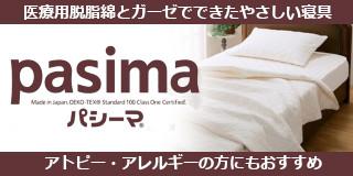ギフトに最適な健康寝具パシーマ