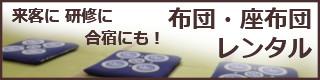 布団座布団レンタル来客に研修に合宿にも!