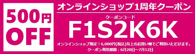 500円引きクーポンコードF1S2K6K