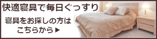 快適寝具で毎日ぐっすり 寝具をお探しの方はこちらから