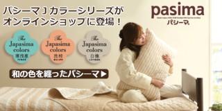 パシーマJカラーシリーズがオンラインショップに登場!
