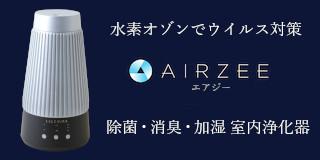 水素オゾンでウイルス対策AIRZEE(エアジー)除菌・消臭・加湿室内浄化器