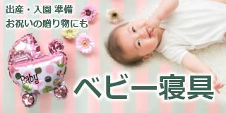 出産・入園準備、お祝いの贈り物にも、ベビー寝具