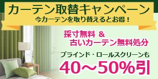 カーテン取替キャンペーン今カーテンを取り替えるとお得!採寸無料&古いカーテン無料処分!ブラインド・ロールスクリーンも40~50%引